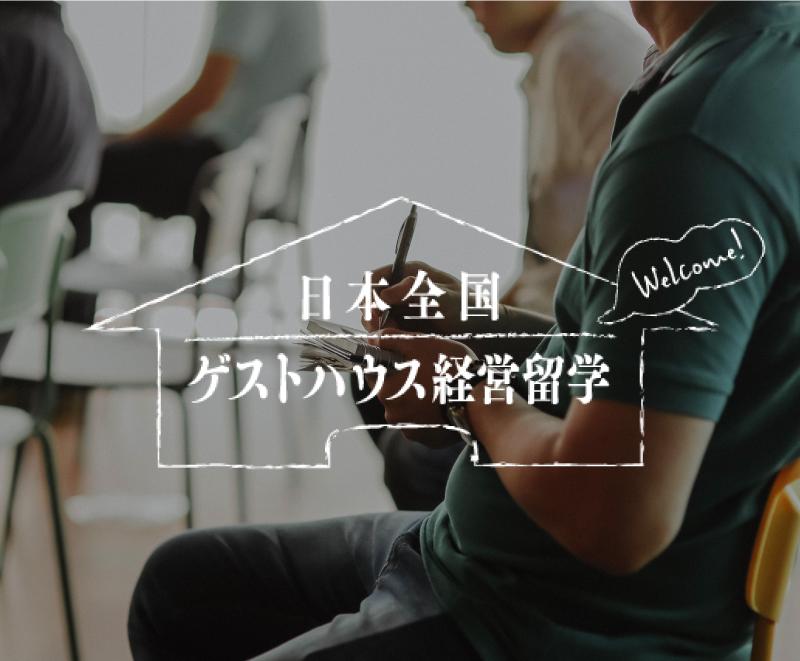 日本全国ゲストハウス経営留学